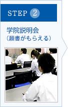 STEP2 学院説明会(願書がもらえる)