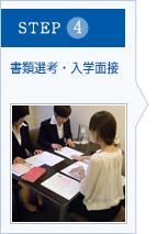 STEP4 書類選考・入学面接